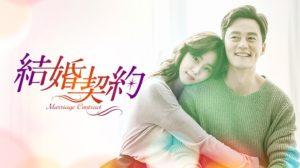 韓国ドラマ|結婚契約を日本語字幕で見れる無料動画配信サービス