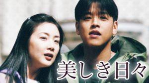 韓国ドラマ|美しき日々を日本語字幕で見れる無料動画配信サービス