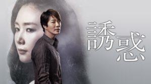 韓国ドラマ|誘惑を日本語字幕で見れる無料動画配信サービス