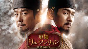 韓国ドラマ|軍師リュソンリョンを日本語字幕で見れる無料動画配信サービス