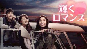 韓国ドラマ|輝くロマンスを日本語字幕で見れる無料動画配信サービス