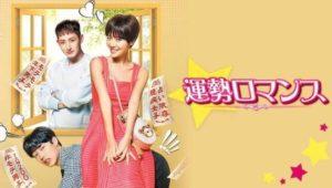 韓国ドラマ|運勢ロマンスを日本語字幕で見れる無料動画配信サービス