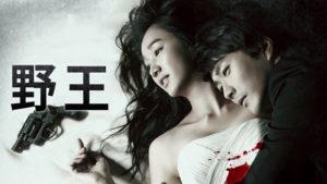 韓国ドラマ|野王を日本語字幕で見れる無料動画配信サービス