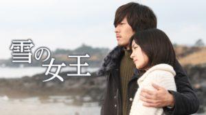 韓国ドラマ|雪の女王を日本語字幕で見れる無料動画配信サービス