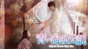 韓国ドラマ|青い海の伝説を日本語字幕で見れる無料動画配信サービス
