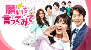 韓国ドラマ|願いを言ってみてを日本語字幕で見れる無料動画配信サービス