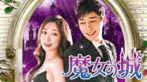 韓国ドラマ|魔女の城を日本語字幕で見れる無料動画配信サービス