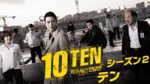 韓国ドラマ|10TENシーズン2を日本語字幕で見れる無料動画配信サービス