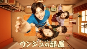 韓国ドラマ|ウンジュの部屋を日本語字幕で見れる無料動画配信サービス