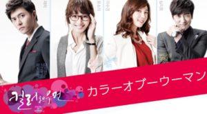 韓国ドラマ|カラーオブウーマンを日本語字幕で見れる無料動画配信サービス