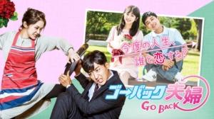 韓国ドラマ|ゴーバック夫婦を日本語字幕で見れる無料動画配信サービス