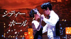 韓国ドラマ|シティーホールを日本語字幕で見れる無料動画配信サービス