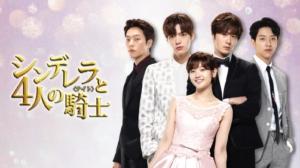 韓国ドラマ|シンデレラと4人の騎士<ナイト>を日本語字幕で見れる無料動画配信サービス