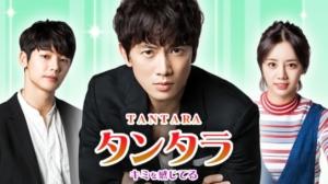 韓国ドラマ|タンタラキミを感じてるを日本語字幕で見れる無料動画配信サービス