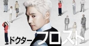 韓国ドラマ|ドクターフロストを日本語字幕で見れる無料動画配信サービス