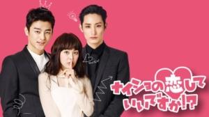 韓国ドラマ|ナイショの恋していいですか!?を日本語字幕で見れる無料動画配信サービス