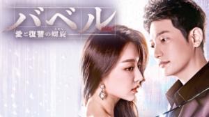 韓国ドラマ|バベルを日本語字幕で見れる無料動画配信サービス