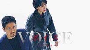 韓国ドラマ ボイス3 112の奇跡を日本語字幕で見れる無料動画配信サービス