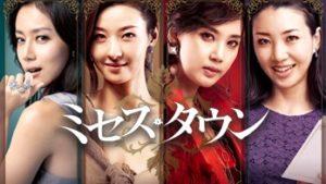 韓国ドラマ|ミセスタウンを日本語字幕で見れる無料動画配信サービス