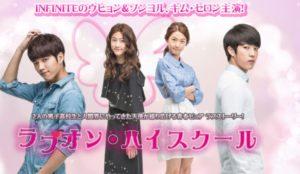 韓国ドラマ|ラブオンハイスクールを日本語字幕で見れる無料動画配信サービス