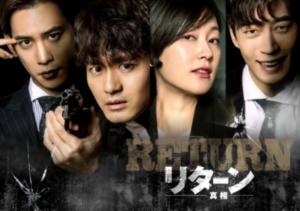 韓国ドラマ|リターンを日本語字幕で見れる無料動画配信サービス