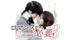 韓国ドラマ|ロマンスが必要3を日本語字幕で見れる無料動画配信サービス