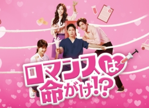 韓国ドラマ ロマンスは命がけを日本語字幕で見れる無料動画配信サービス