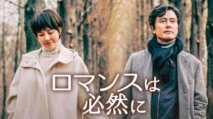 韓国ドラマ|ロマンスは必然にを日本語字幕で見れる無料動画配信サービス
