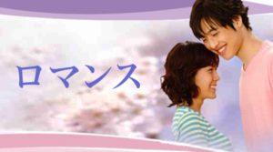 韓国ドラマ|ロマンスを日本語字幕で見れる無料動画配信サービス