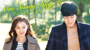 韓国ドラマ|ワンサニーデイを日本語字幕で見れる無料動画配信サービス