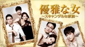 韓国ドラマ|優雅な女を日本語字幕で見れる無料動画配信サービス