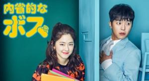 韓国ドラマ|内省的なボスを日本語字幕で見れる無料動画配信サービス
