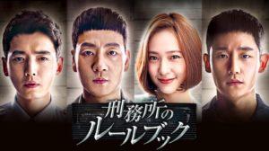 韓国ドラマ|刑務所のルールブックを日本語字幕で見れる無料動画配信サービス