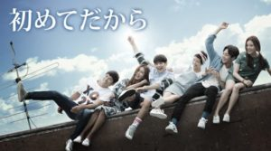 韓国ドラマ|初めてだからを日本語字幕で見れる無料動画配信サービス