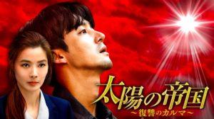 韓国ドラマ|太陽の帝国復讐のカルマを日本語字幕で見れる無料動画配信サービス