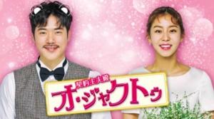 韓国ドラマ|契約主夫殿オジャクトゥを日本語字幕で見れる無料動画配信サービス