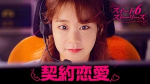 韓国ドラマ|契約恋愛スイート6ストーリーズを日本語字幕で見れる無料動画配信サービス