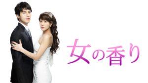 韓国ドラマ|女の香りを日本語字幕で見れる無料動画配信サービス
