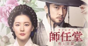 韓国ドラマ|師任堂(サイムダン)色の日記を日本語字幕で見れる無料動画配信サービス