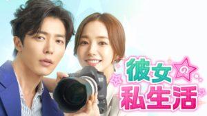 韓国ドラマ|彼女の私生活を日本語字幕で見れる無料動画配信サービス