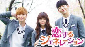 韓国ドラマ|恋するジェネレーションを日本語字幕で見れる無料動画配信サービス