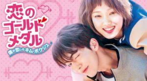 韓国ドラマ|恋のゴールドメダルを日本語字幕で見れる無料動画配信サービス