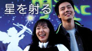 韓国ドラマ|星を射るを日本語字幕で見れる無料動画配信サービス