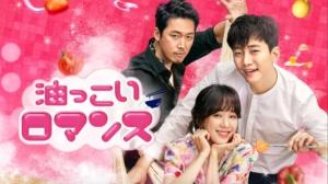 韓国ドラマ|油っこいロマンスを日本語字幕で見れる無料動画配信サービス