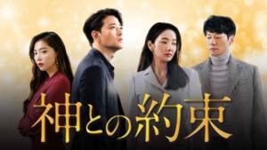 韓国ドラマ|神との約束を日本語字幕で見れる無料動画配信サービス