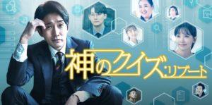 韓国ドラマ|神のクイズリブートを日本語字幕で見れる無料動画配信サービス