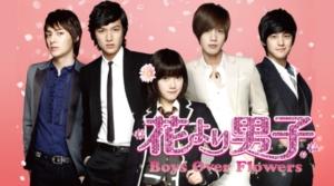 韓国ドラマ|花より男子を日本語字幕で見れる無料動画配信サービス