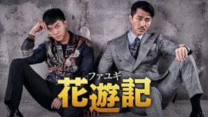 韓国ドラマ 花遊記<ファユギ>を日本語字幕で見れる無料動画配信サービス