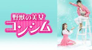 韓国ドラマ|野獣の美女コンシムを日本語字幕で見れる無料動画配信サービス