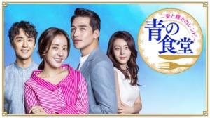 韓国ドラマ|青の食堂を日本語字幕で見れる無料動画配信サービス